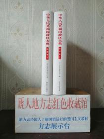 中国政区大典--《中华人民共和国政区大典•陕西省卷》--2册全---虒人荣誉珍藏