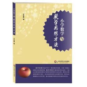 小学数学与数学思想方法 王永春 著 9787567522602