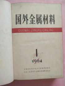 国外金属材料【1964年第1-12期】全年 总第1期-总第12期  内附创刊号   精装合订本