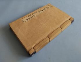1940年日文茶道书一册全