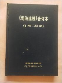 【司法连线】总第1期-32期  第1期 创刊号   精装合订本