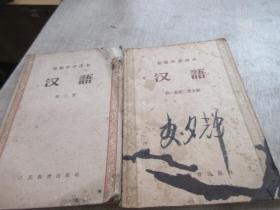 初级中学课本 汉语 1-2合订本  第三册    两本合售   库2