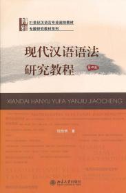 现代汉语语法研究教程 陆俭明 北京大学出版社