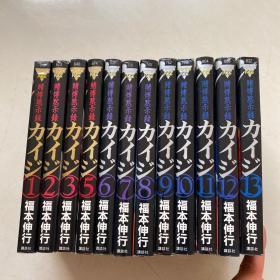 カイジ―赌博黙示录 (1、2、3、5、6、7、8、9、10、11、12、13)12本合售 日语原版