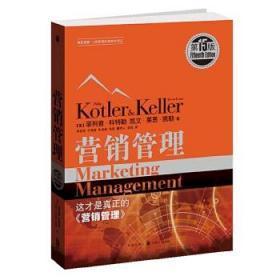 营销管理 15版 科特勒 Philip Kotler 凯文莱恩凯