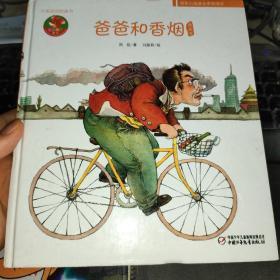 爸爸和香烟——幼儿文学百年经典.中国原创图画书【精装绘本】