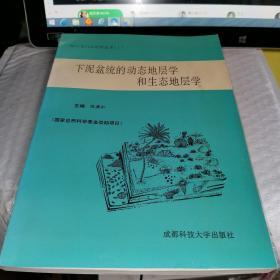 四川龙门山区泥盆系(1)下泥盆统的动态地层学和生态地层学