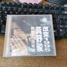 改变1995黄舒骏新歌精选专辑CD未开封