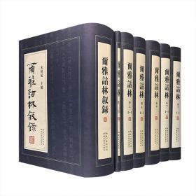 《尔雅诂林》全七册,16开精装,总达11公斤