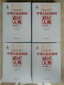 中国政区大典--《中华人民共和国政区大典•河南省卷》-----虒人荣誉珍藏