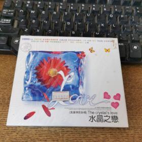 浪漫情歌对唱水晶之恋CD未开封杨钰莹毛宁,捞仔陈飞平,陈飞平王子鸣