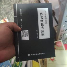 2020考研英语(可搭肖秀荣,徐涛,考研英语黄皮书)陈正康作文终极大预测