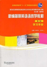 八品新编简明英语语言学教程学习手册-第2版