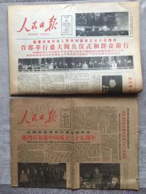 1984年10月1、2日庆祝中华人民共和国成立三十五周年国庆大阅兵。二天二份报全!!