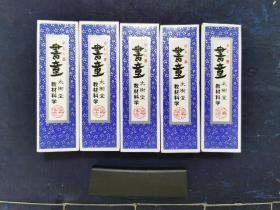 日本墨《日本大树堂书童墨》原盒墨条五锭 墨条四面及上下两端均无文字、 保存完好 尺寸相近均约:7.1 * 2 * 1CM  书法 绘画用 品相描述:如图。墨条有弯度 轻微裂痕