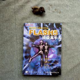 Flash5 终极高手--[精彩网页动画制作范例]