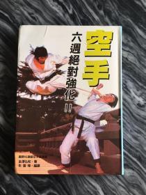 """空手道六周强化 。正版书籍,线装正版书。作者是生于30年代的日本空手道大师""""金泽弘和""""。此书成书于上世纪70年代,也是金泽40多岁壮年之时。全书257页。介绍松涛馆全接触格斗空手道。本书不退不换,不议价,所见就是所得。"""