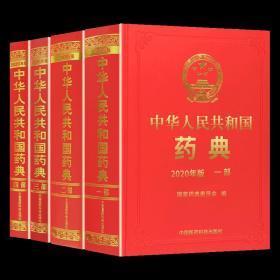2020年中华人民共和国药典一部二部三部四部全套2020电子版中国版药典一部二部化学药典三部生物制药典四部总则中国医药科技出版社