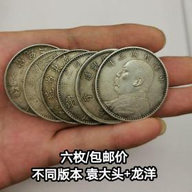 【六枚/包邮 】仿古银元大清光绪银币龙洋银圆袁大头电影道具工艺6个30元,包邮。