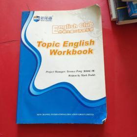 新航道 English Club外教主题口语俱乐部 Topic English Workbook