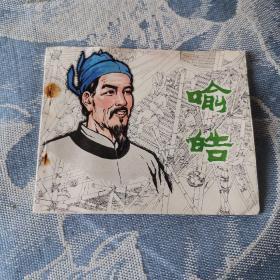 喻皓,连环画,1981年一版一