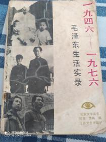 一九四六一一九七六年毛泽东生活实录