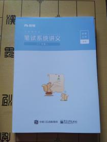 粉笔公考—公务员考试~广东版考试系统讲义+专项题集+强化练习题(共7册)