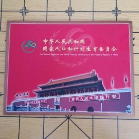 中华人民共和国国家人口和计划生育委员会(纪念中华人民共和国人口与计划生育法实施一周年)邮票+纪念封(看图)