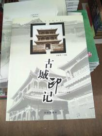 沈阳历史文化丛书:古城印记