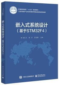 嵌入式系统设计(基于STM32F4)