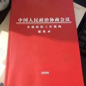 中国人民政治协商会议各级组织工作机构通讯录
