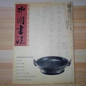 中国书法2003.11