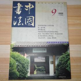 中国书法2002.9