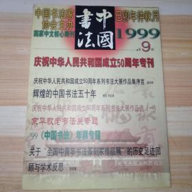 中国书法1999.9