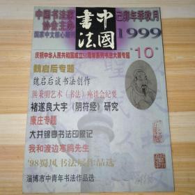 中国书法1999.10