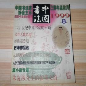 中国书法1999.8