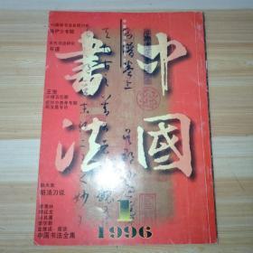 中国书法1996.1
