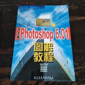 中文版Photoshop 6.01图解教程