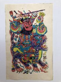 木版年画   赵公明(23.5×15)cm  品相自鉴。