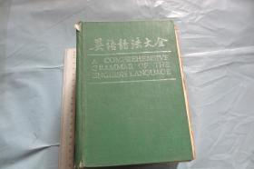 英语语法大全 【硬精装 1989年一版一印 32开巨厚2455页 品如图】
