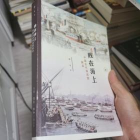 败在海上:中国古代海战图解读(三联版,一版一印)