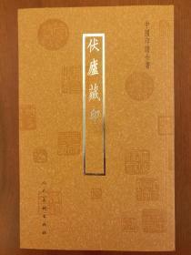 中国印谱全书:伏庐藏印(2012年一版一印)