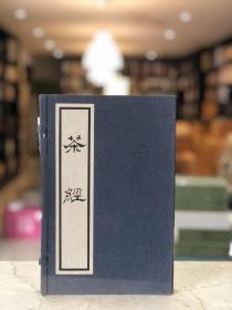 茶经(12开线装 全一册)