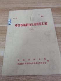 《中日铁道科技交流成果汇编(一)》  B7
