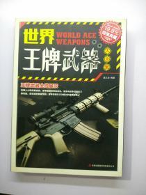 超值典藏:世界王牌武器大全集   【37层】
