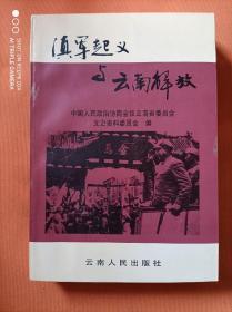 滇军起义与云南解放