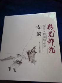 形见神藏——安滨水墨人物画精品集(全新未拆封)