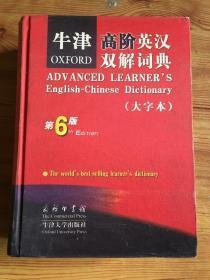 牛津高阶英汉双解词典(第6版)(大字本)