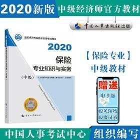 经济师中级2020 保险专业知识与实务(中级)2020 中国人事出版社