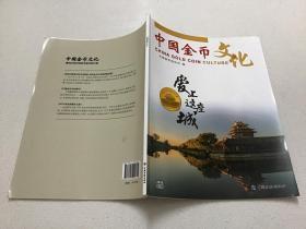 中国金币文化 (2018 第 1辑)